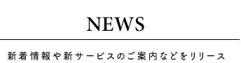 NEWS 新着情報や新サービスのご案内などをリリース
